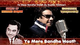 Ye Mere Bandhe Haath By Roeder Tjikhoeri