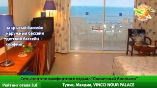 Отель Vincci Nour Palace в Тунисе. Отзывы фото.(Подробнее: http://sun-orange.ru, Мы Вконакте: http://vkontakte.ru/club18356365. ------------------------------------------------------------------- Отель Vincci..., 2012-11-14T10:49:01.000Z)