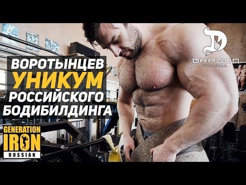 🔥 Воротынцев УНИКУМ российского бодибилдинга