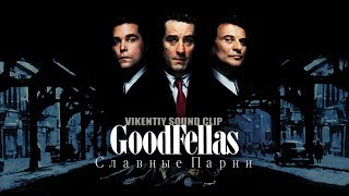 Славные Парни (Goodfellas) (Vikentiy Sound Clip)