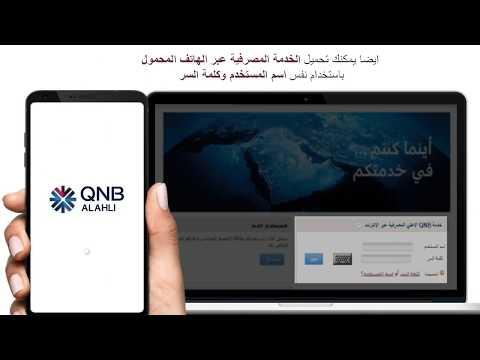كيفية التسجيل في الخدمة المصرفية عبر الانترنت