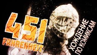 видео 99 по Фаренгейту