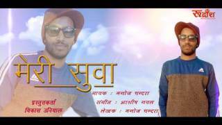 meri suvanew garhwali songby manoj chandra rudransh entertainment