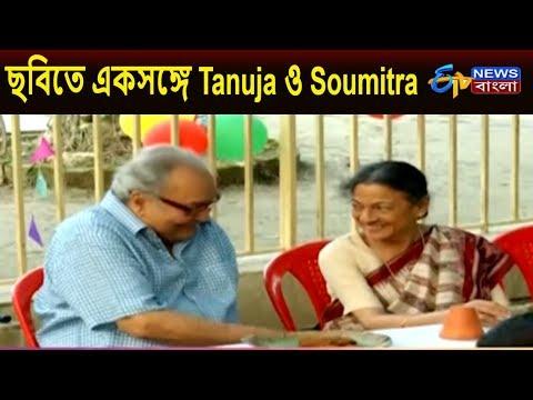 ফের ছবিতে একসঙ্গে Tanuja ও Soumitra Chatterjee | ETV News Bangla