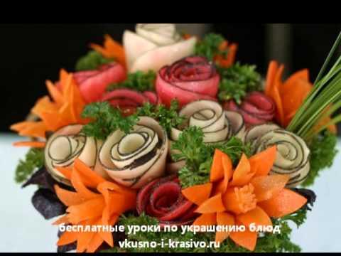 УКРАШЕНИЕ БЛЮД -17. Овощная тарелка