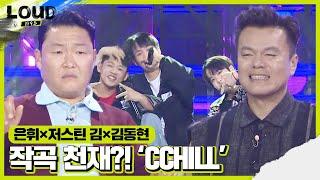 은휘×저스틴 김×김동현, 무대를 뒤집어 놓은 'CCHILL' ㅣ라우드 (LOUD)ㅣSBS ENTER.