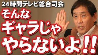 欽ちゃんが24時間テレビの司会依頼を ギャラの安さで断り続けていた!!...
