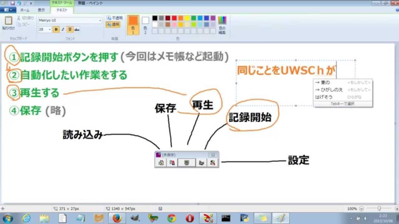 UWSCを使ってみた! 記録と再生 - YouTube