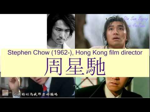 """STEPHEN CHOW (1962-), HONG KONG FILM DIRECTOR"" in Cantonese (周星馳) - Flashcard"