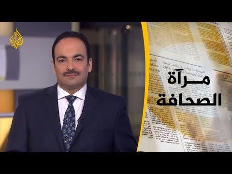 ??مرآة الصحافة الثانية 21/5/2019  - نشر قبل 2 ساعة