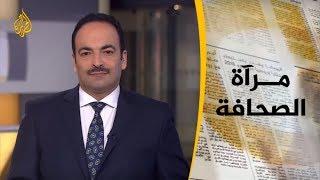 مرآة الصحافة الثانية 21/5/2019