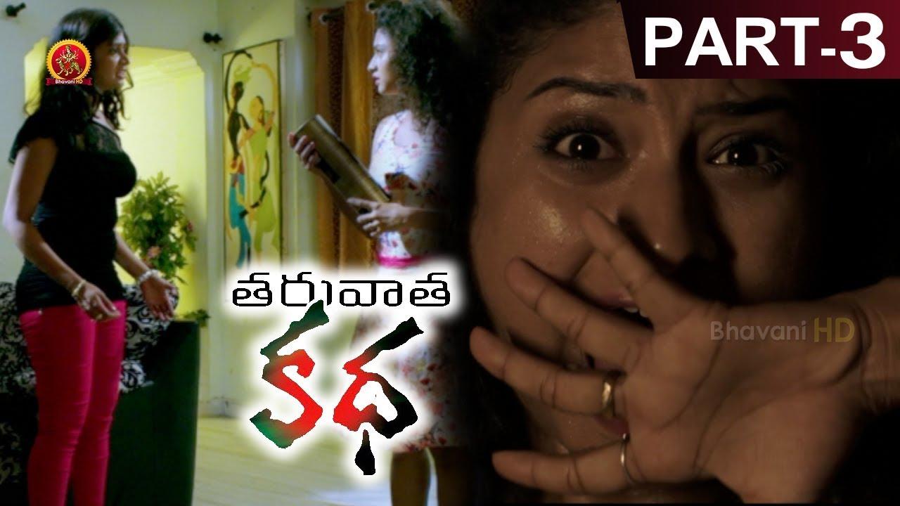 Download Tharuvata Katha Full Movie Part 3 || Sonia Agarwal, Archana, Satya krishnan