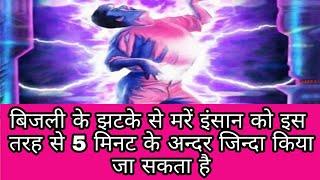 बिजली के झटके से मरें इंसान को इस तरह से 5 मिनट के अन्दर जिन्दा किया जा सकता है