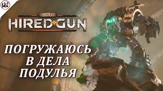 Погружаюсь в дела  Подулья! Стрим #1! Играю в #Necromunda Hired Gun
