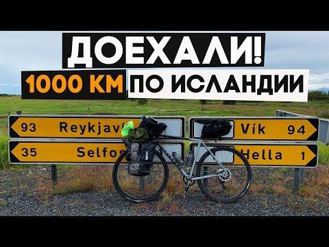 1000 км по Исландии на велосипедах! ФИНАЛ!
