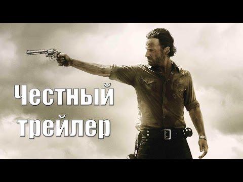 Честный трейлер - Ходячие мертвецы 4-6 сезон [No Sense озвучка]