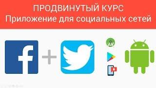 Как создать андроид-приложение для социальных сетей Twitter и Facebook