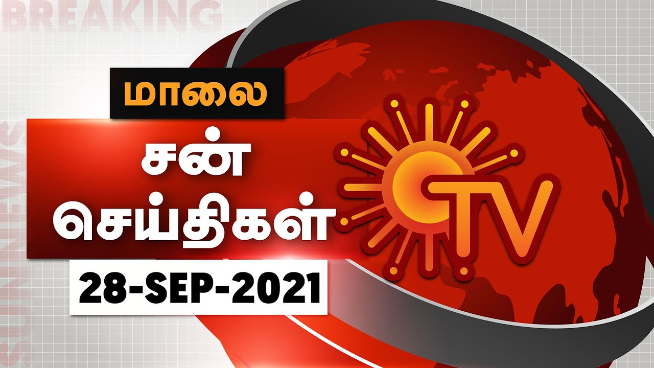 Download Sun Seithigal   சன் மாலை செய்திகள்   28-09-2021   Evening News   Sun News