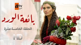 مسلسل بائعة الورد | الحلقة الخامسة عشرة | atv عربي| Gönülçelen