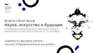Наука, искусство и будущее.Беседа с основательницей Munich Science and Fiction Festival Ронит Вольф