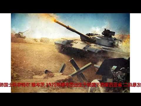 战场奇迹:一个士兵,仅靠一件武器,连续干掉21辆坦克