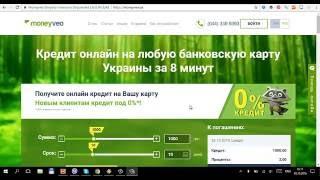 видео Быстрое решение по кредиту от Moneyveo