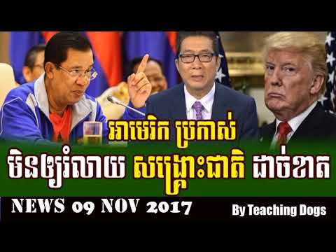 Khmer Hot News RFA Radio Free Asia Khmer Night Thursday 11/09/2017
