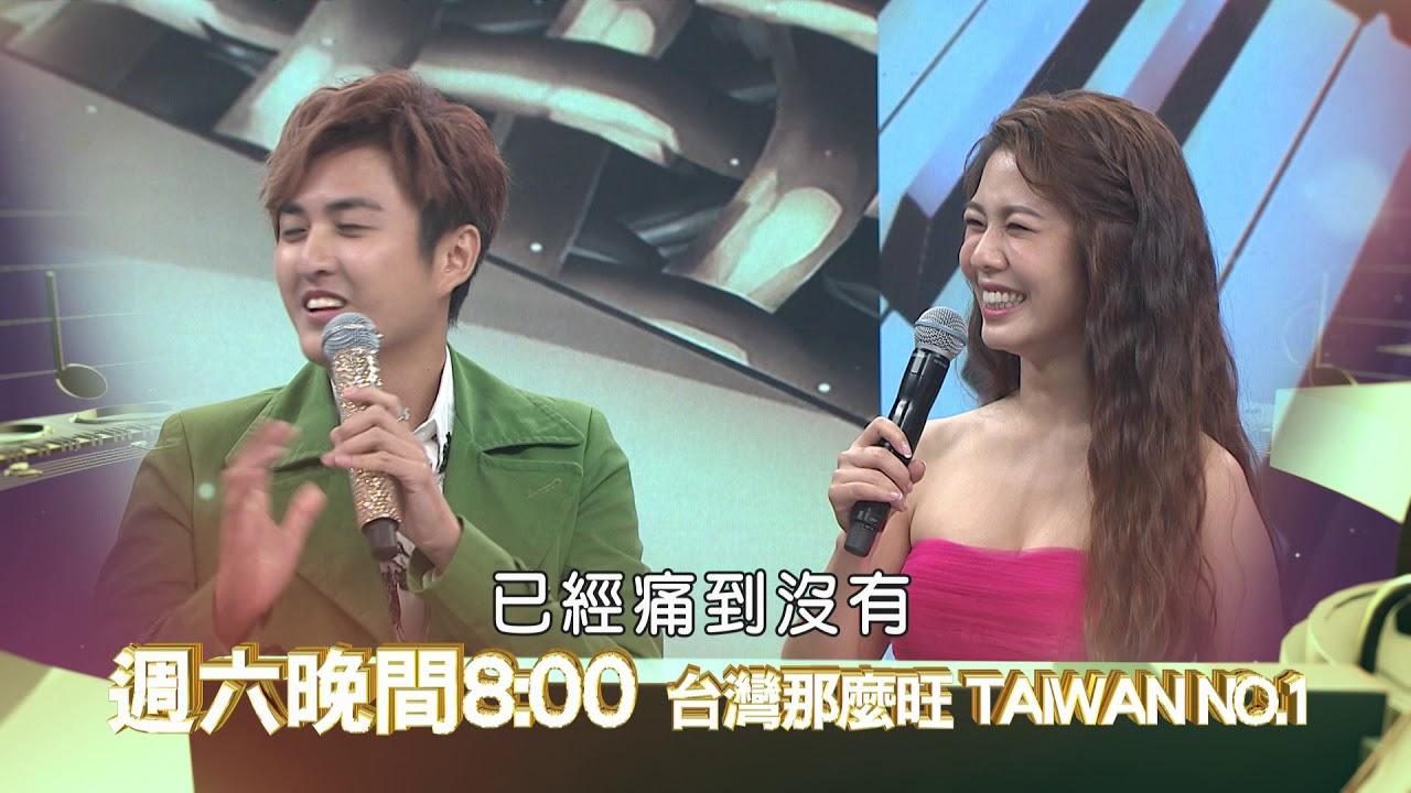 9/8臺灣那麼旺promo-5 - YouTube