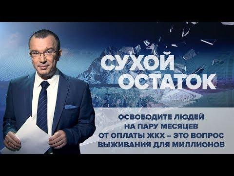 Юрий Пронько: Освободите людей на пару месяцев от оплаты ЖКХ – это вопрос выживания для миллионов