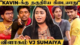"""Kavin பண்றதெல்லாம் Correct-அ?""- VJ Sumaiya பளார் Interview"