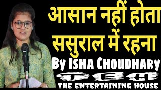 ASAAN NHI HOTA SASURAL ME RHNA - ISHA CHOUDARY | POETRY | THE ENTERTAINING HOUSE