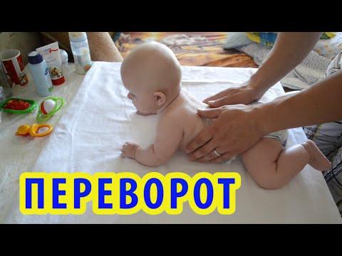 Как научить ребенка переворачиваться со спины на живот в 3 месяца видео