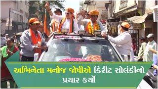 Ahmedabad : Actor Manoj Joshi Join Bjp Campaign Of Kirit Solan…
