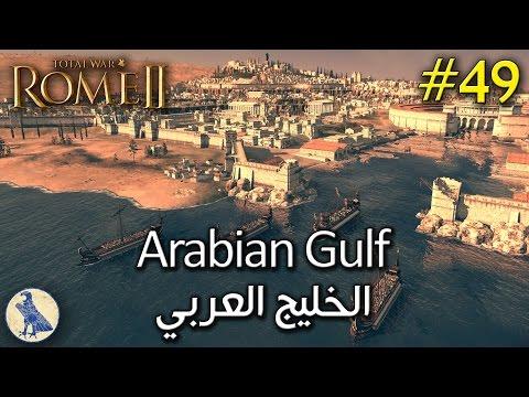 Ptolemaic: Arabian Gulf | #49 | البطالمه: الخليج العربي