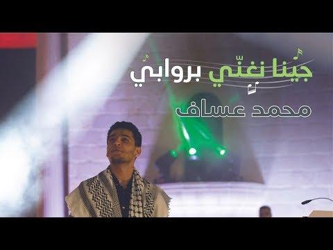 حفل محبوب العرب محمد عساف في مدينة روابي 2019