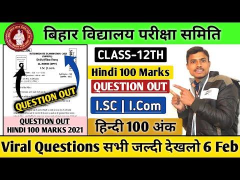 12th Hindi 100 Marks Viral Objective Set-G | Hindi Answer Key-G | Viral Questions |
