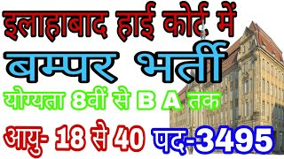 8Th Pass, Allahabad High Court, Bharti, allahabad high court online form,  good news, in Hindi