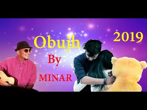 obujh|-অবুঝ-||-bangla-new-song-2019|-singar-minar|-best-love-song-2019-|new-4k-video-2019|full-4k-hd