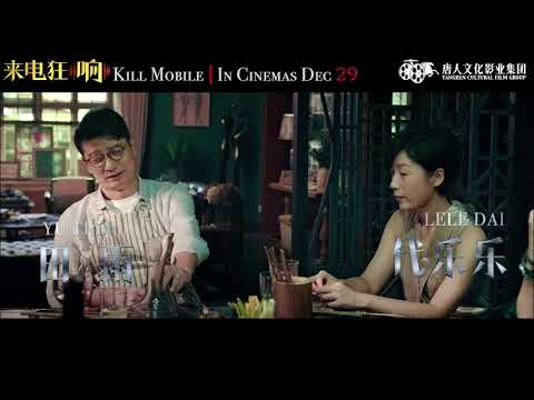 《来电狂响》In Cinemas Dec 29 - Part 2
