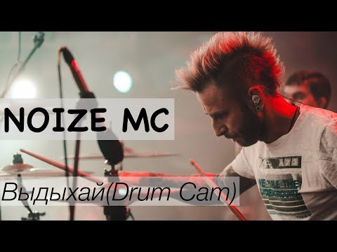 "Noize MC ""Выдыхай"" Live in Almaty(Drum Cam)"