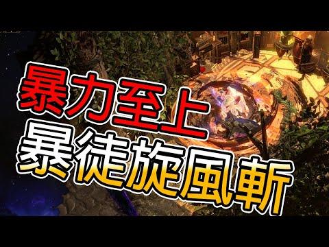POE[流亡黯道]Ver3.9-暴力至上-暴徒旋風斬!/低欸死 - YouTube