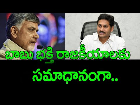 YS Jagan's governament