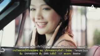 Temple Guys ເພງ ນ້ຳຕາແຫ່ງຍິນດີ Nam Ta Heang Kwam Yin Dee Official Music Video