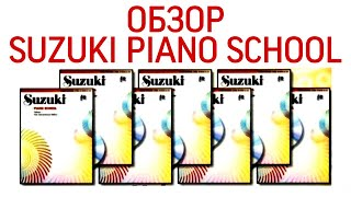 SUZUKI PIANO SCHOOL. ОБЗОР 7 СБОРНИКОВ. (Шиничи Сузуки)