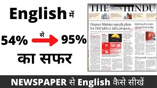How to Read Newspaper to Improve English   The Hindu   Govt Exams   Spoken English screenshot 5