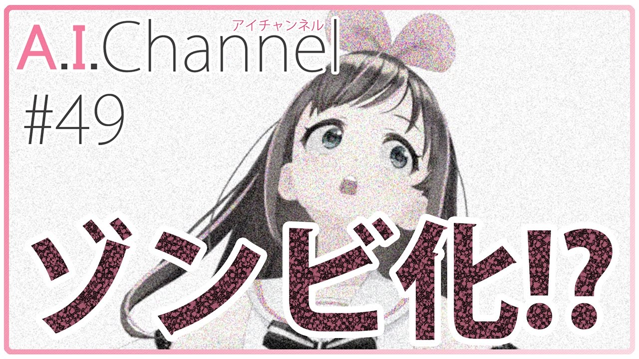 #49 A.I.Channelの公開企画会議!!