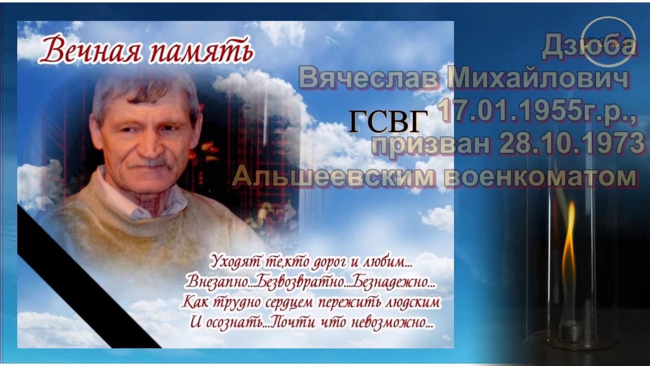 Памяти служивших в ГСВГ - 8
