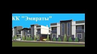 Анонс! Эмираты в пригороде Киева(, 2016-02-19T14:02:59.000Z)