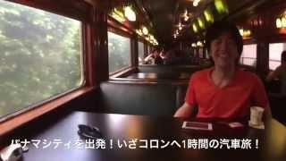 【マイルで世界一周】パナマ運河鉄道の車内が美しすぎる!