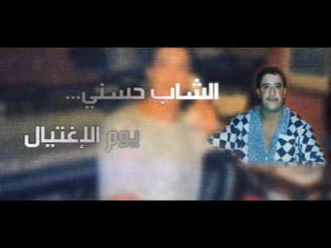 L'Assassinat de Cheb Hasni 20 Ans Apres (1er Partie) حقيقة اغتيال الشاب حسني - [Amiine Chiitaniss]